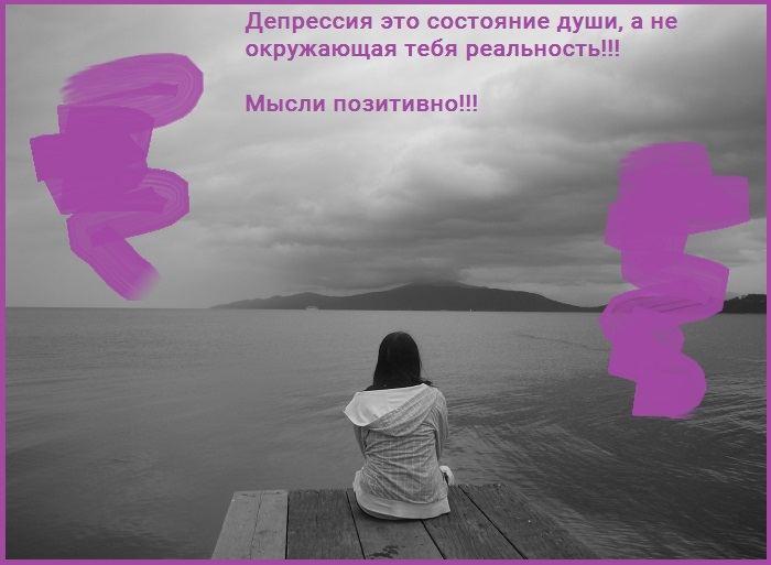 заклинания от депрессии