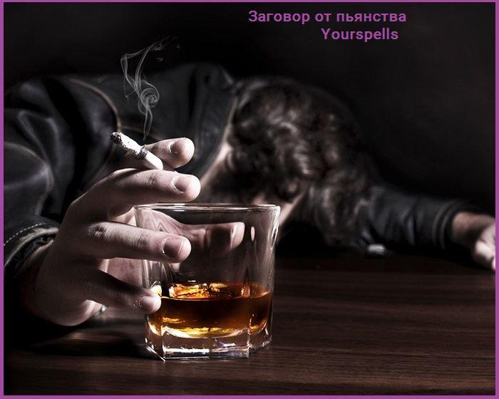 Заговор против пьянства мужа