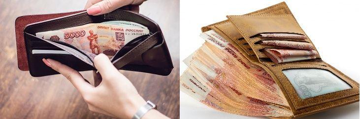 новый кошелёк с деньгами