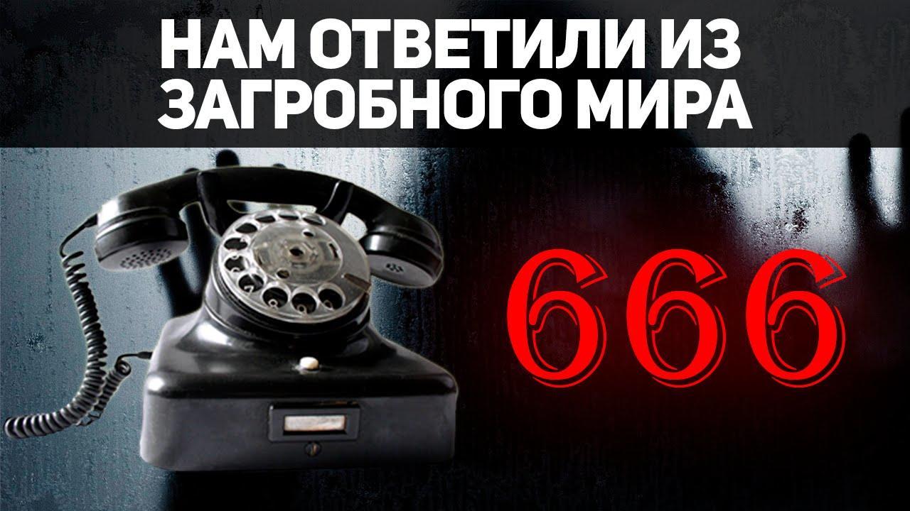 Что будет с человеком, если позвонить на номер 666