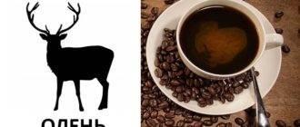 олень в кофейной гуще