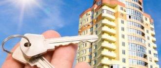 снится покупка квартиры