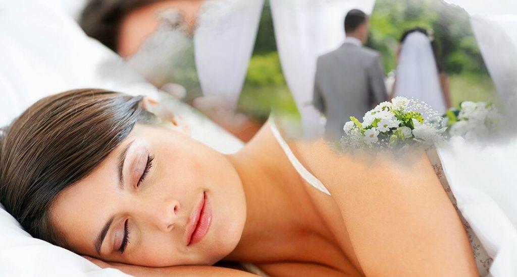 снится своя свадьба