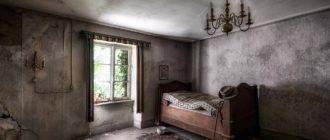 сон про старую квартиру