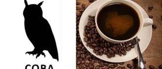 сова на кофейной гуще